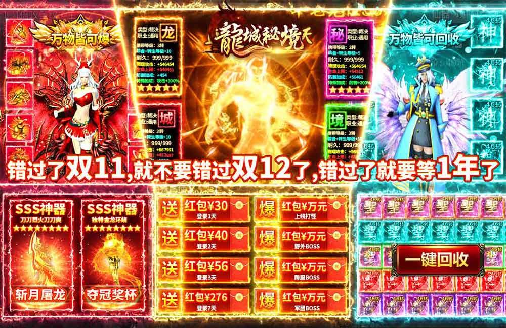 龙城秘境(送10W元充值)12.18-12.21冬至福利活动