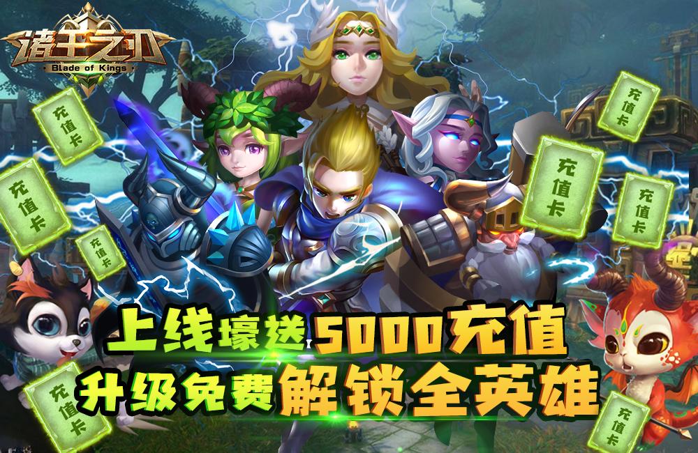 动作挂机游戏《诸王之刃(送5000充值)》2020-12-20 09:00:00首发