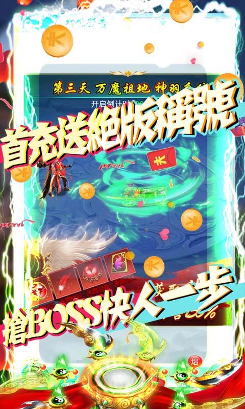 天外飞仙(寻宝无限抽)游戏截图4