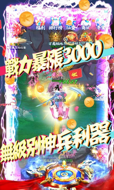 天外飞仙(寻宝无限抽)游戏截图5