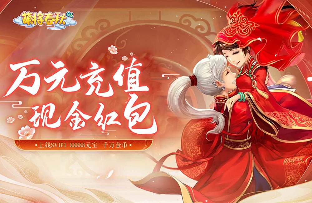 萌将春秋(送万元充值)12.24-12.27周末活动