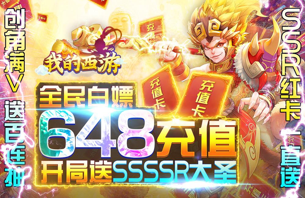 魔幻风战斗手游《我的西游(送充送大圣)》2020-12-18 09:00:00首发