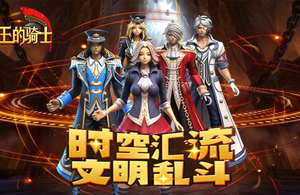 正统魔幻手游《王的骑士(爆无限充值)》2020-12-19 09:00:00首发