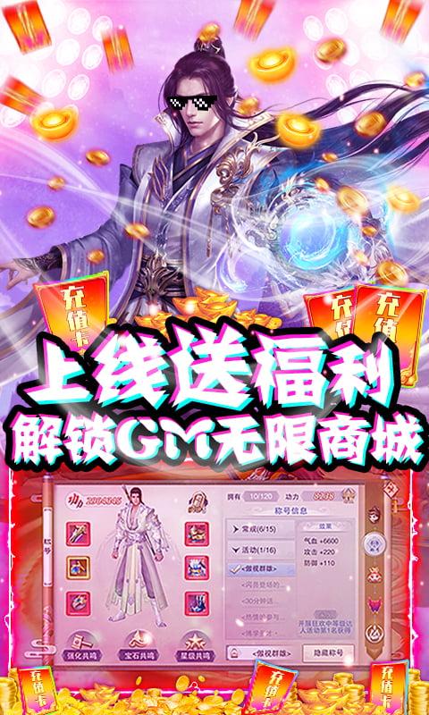 剑侠传奇(送GM万元充)截图4