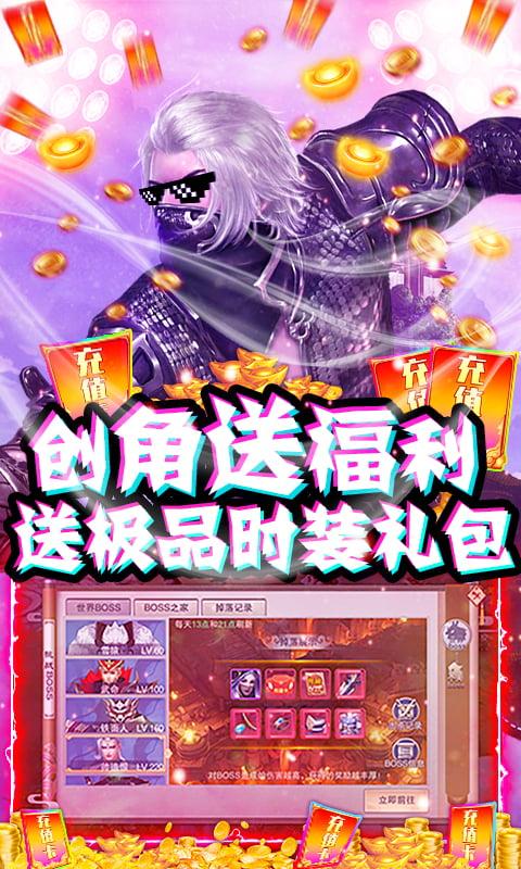 剑侠传奇(送GM万元充)截图5