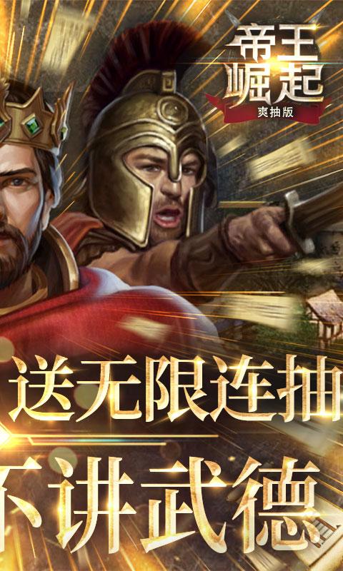帝王崛起(爽抽福利)游戏截图2