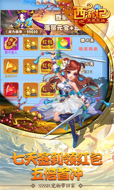 西游记之天蓬元帅(红包特权)游戏截图2