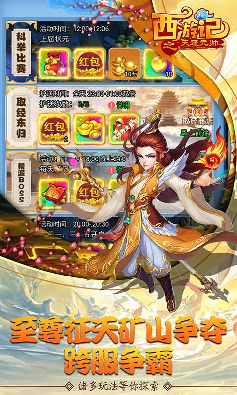 西游记之天蓬元帅(红包特权)游戏截图3