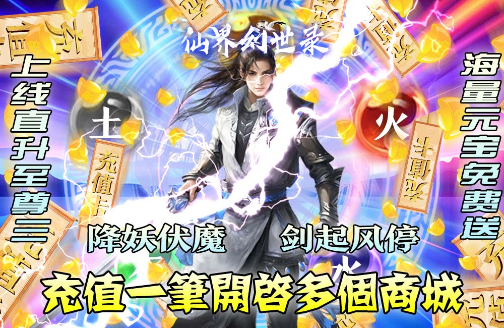 仙界幻世录(爽玩GM商城)12.25-12.25送大额抵扣卷活动