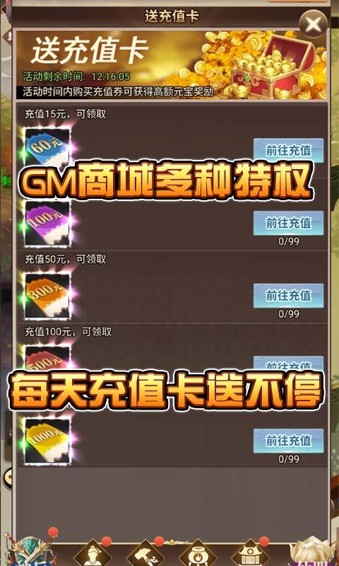 仙界幻世录(爽玩GM商城)截图