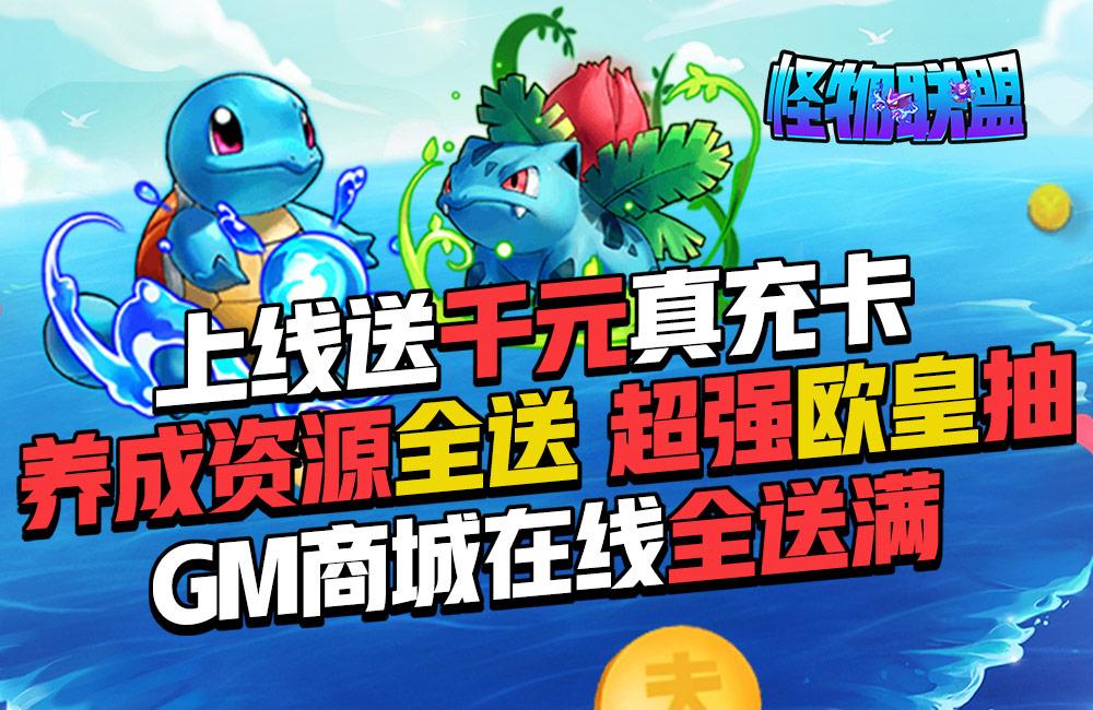 挂机放置手游《怪物联盟(送GM千充)》2020-12-23 08:50:00首发
