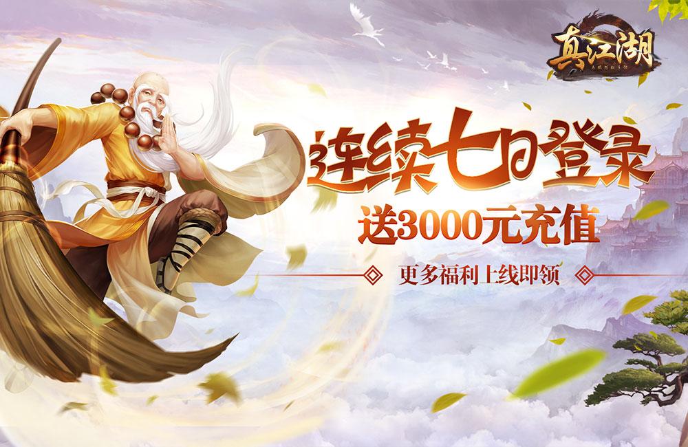 武侠卡牌游戏《真江湖HD(送3000充值)》2020-12-25 09:30:00首发