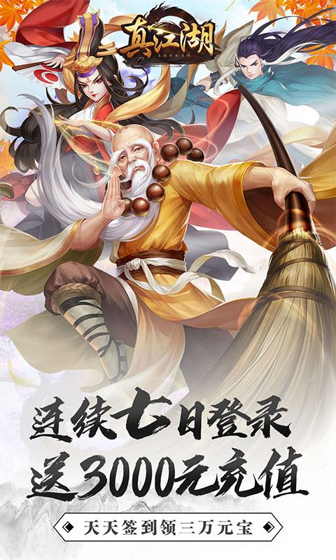 真江湖HD(送3000充值)游戏截图1
