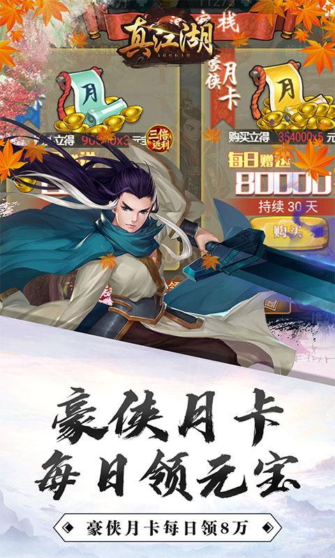 真江湖HD(送3000充值)