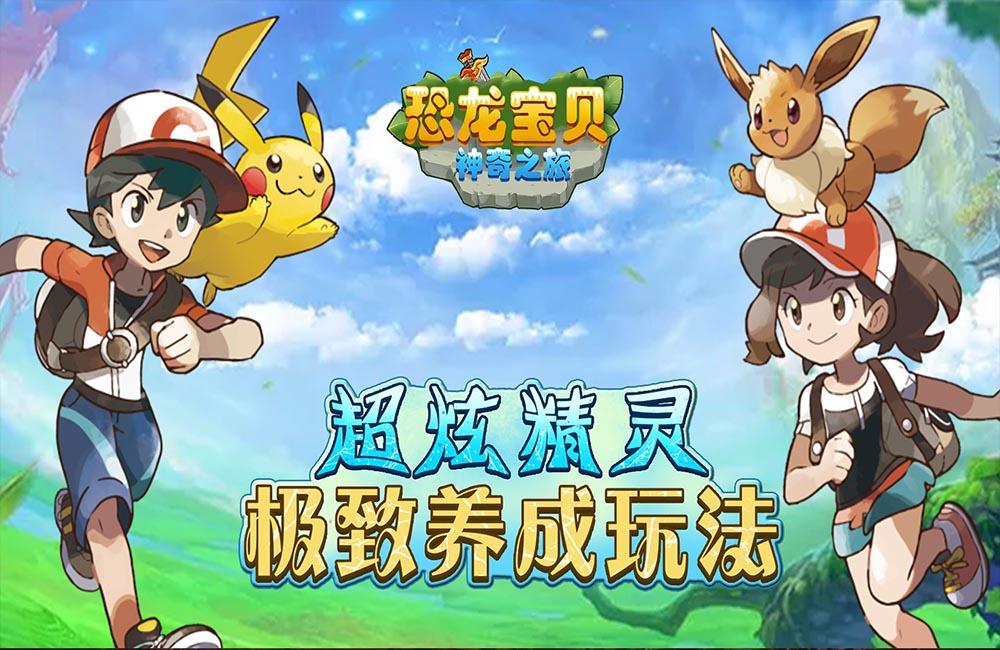 【恐龙宝贝神奇之旅】5.10-5.13线下活动