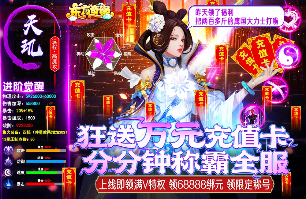 东方仙侠大作《东方奇缘(送万元充值)》2020-12-28 08:30:00首发
