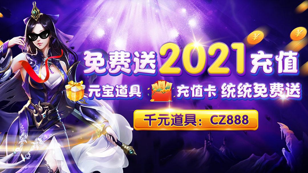 洪荒修仙大作《天祭(送2021充值)》2020-12-26 09:00:00首发