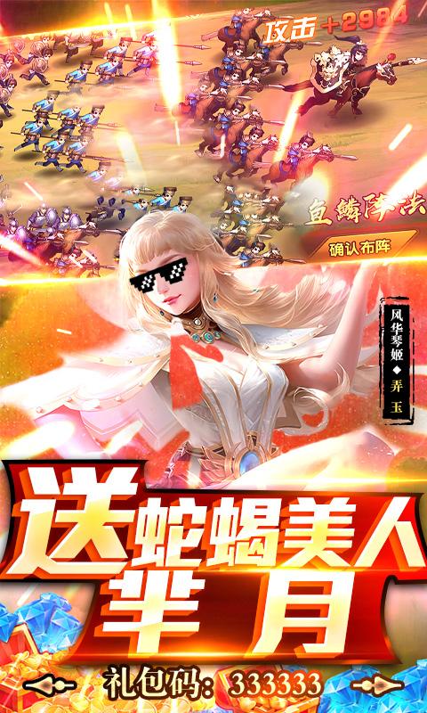 荣耀战国(送毕业毒奶)游戏截图4