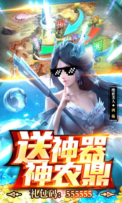荣耀战国(送毕业毒奶)游戏截图5