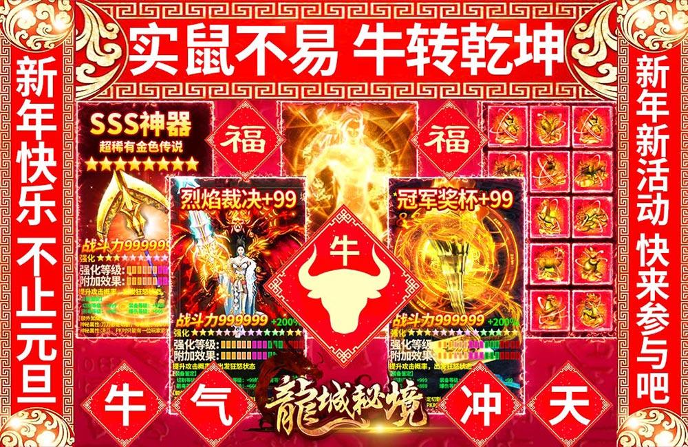 龙城秘境(送10W元充值),1.22-1.24周末多倍福利