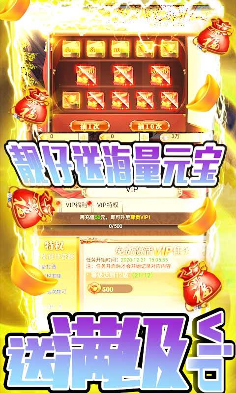 唐门六道(靓仔送元宝)游戏截图3