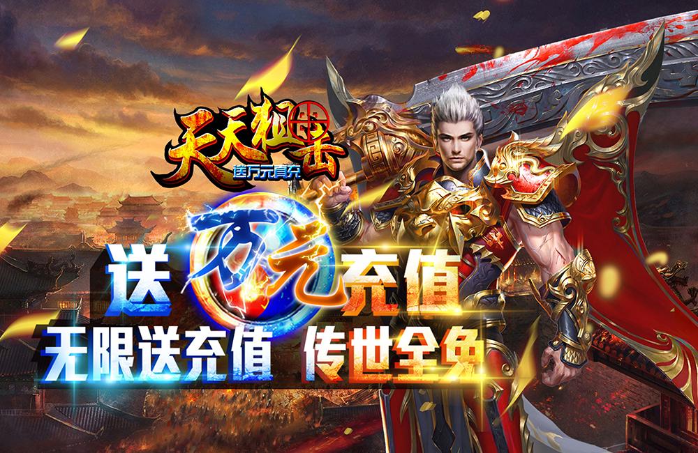 MMORPG《天天狙击-送万元真充》2021/1/2 8:25首发