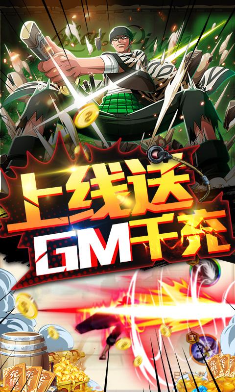 无敌大航海(送GM千充)游戏截图4