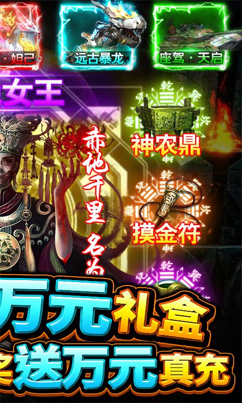 古墓迷城(送万元充值)游戏截图2