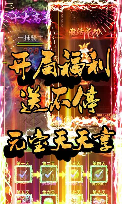 盛世龙城(充值乱爆)游戏截图4