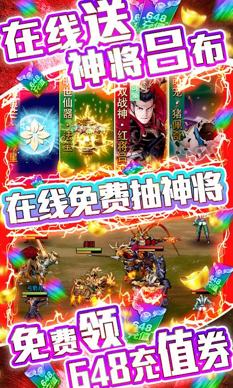 骑战三国(送充抽神将)游戏截图3
