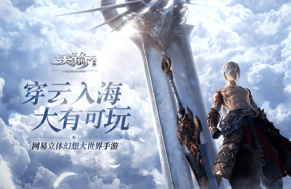 MMORPG手游《天谕》2021/1/8 10:00首发