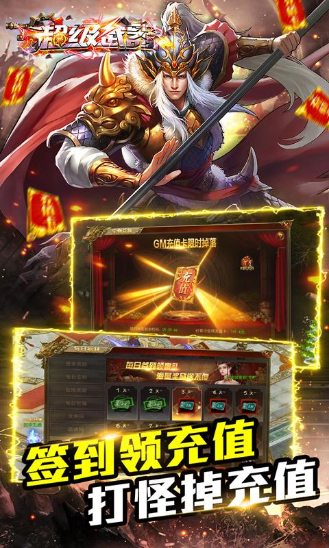 超级武器(开局GM刀)游戏截图3