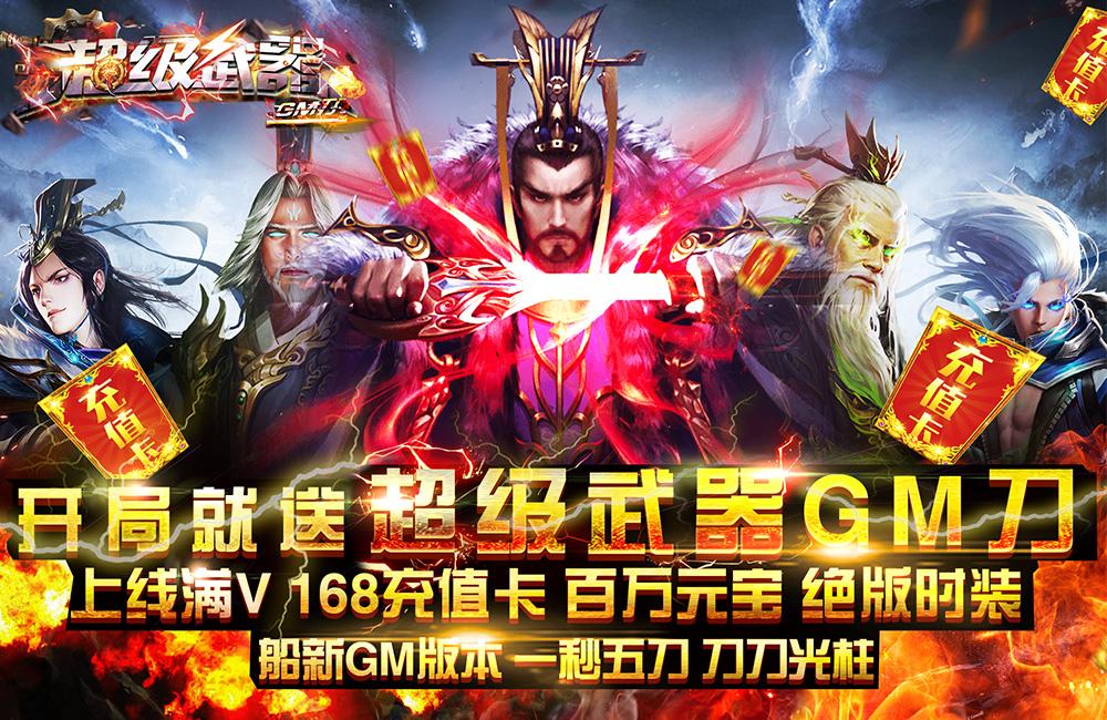 三国扮演游戏《超级武器(开局GM刀)》2021/1/8 10:00首发