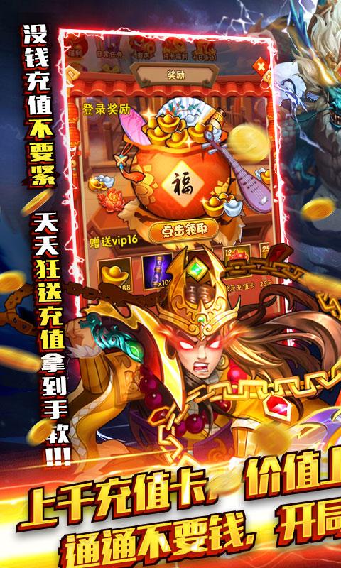 水浒乱斗(上线送满V)游戏截图2
