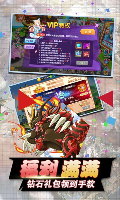 口袋暴龙(商城特权)游戏截图3