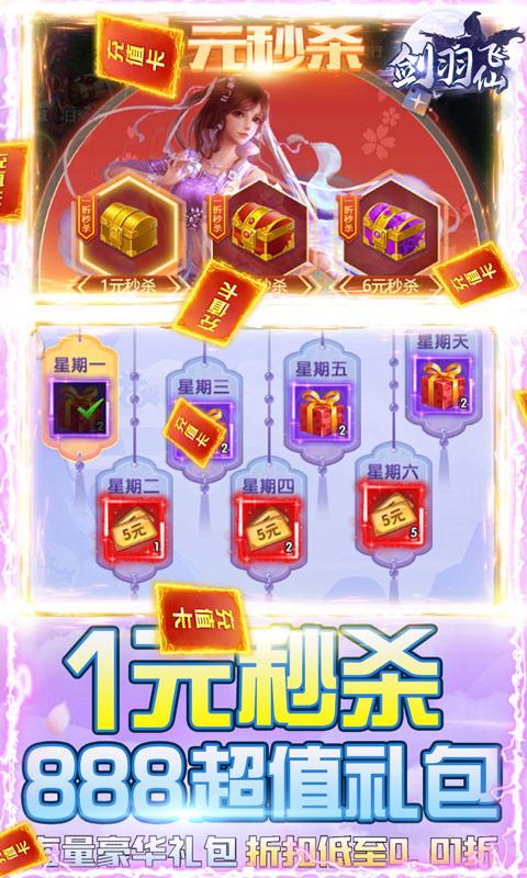 剑羽飞仙(送5000真充)游戏截图2