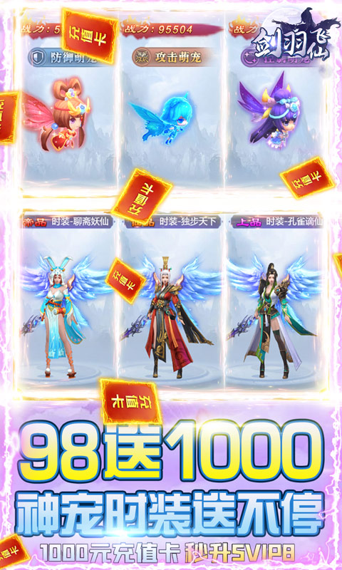 剑羽飞仙(送5000真充)游戏截图3