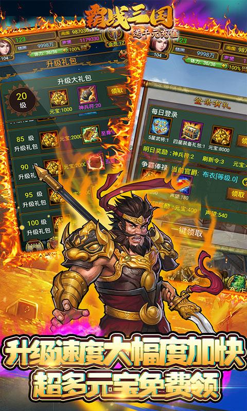 霸战三国(送千元充值)游戏截图3