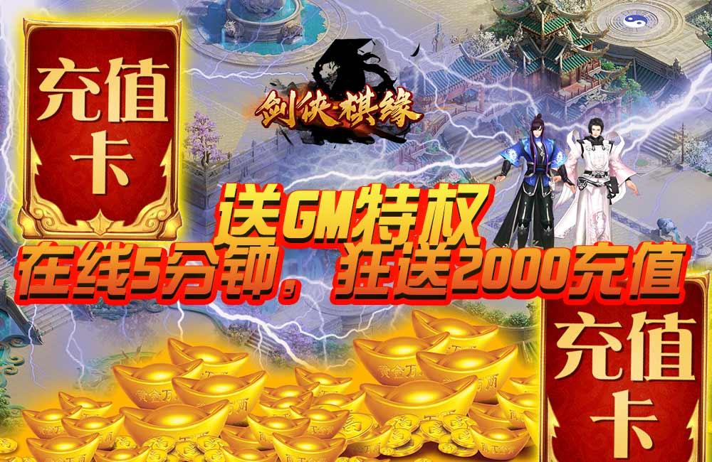 RPG手游《 剑侠棋缘(送GM千充) 》 2021/1/12 8:50 首发