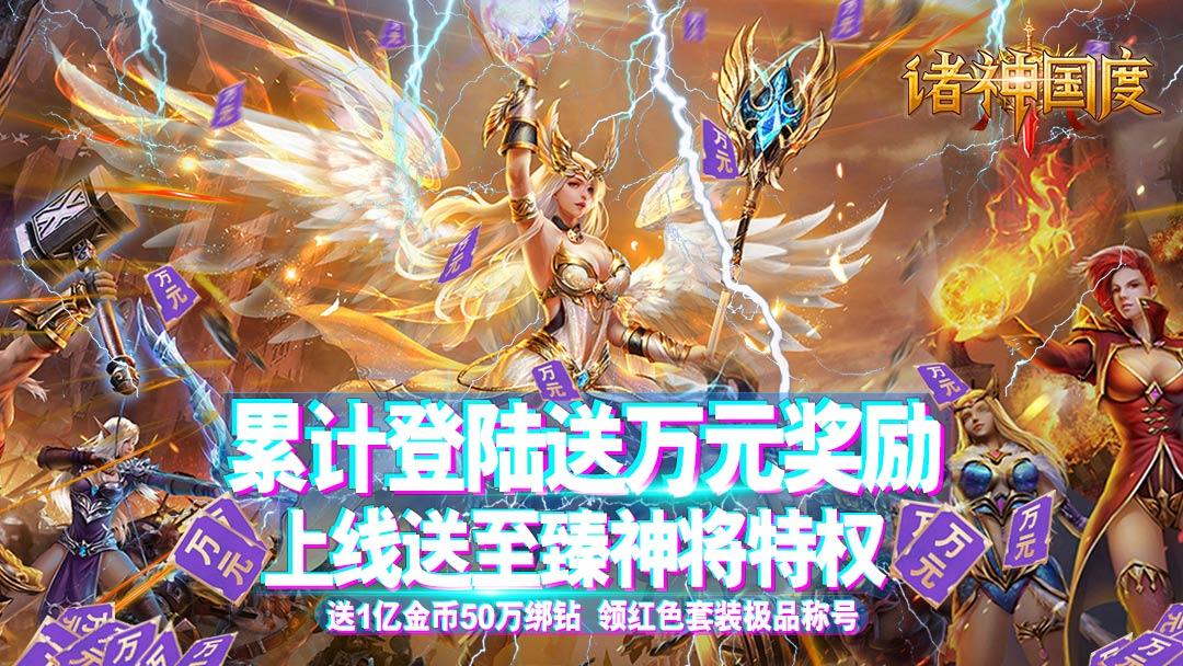 3DARPG精品《 诸神国度(万元特权) 》 2021/1/12 8:30 首发