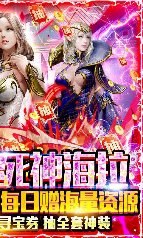 天使圣域(送死神海拉)游戏截图2