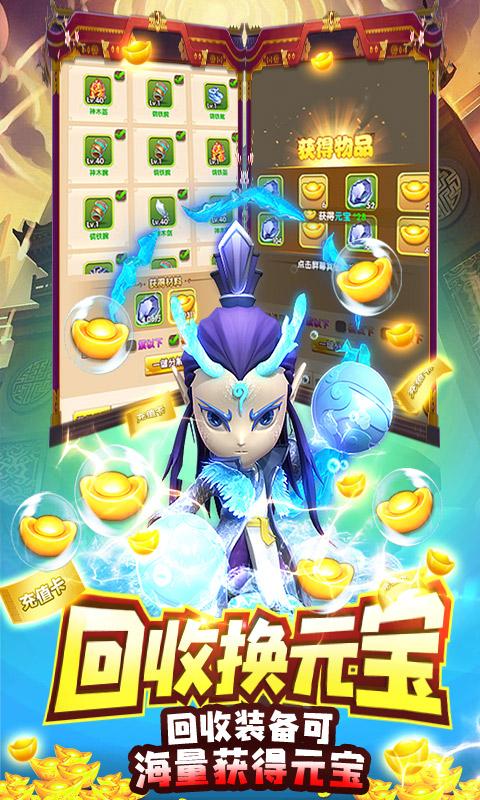 梦西游(无限免充)游戏截图4