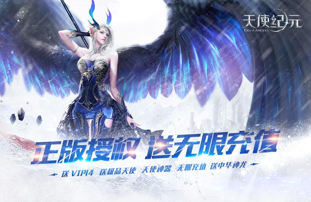 天使纪元(送无限充值),1.18-1.20内测限时活动
