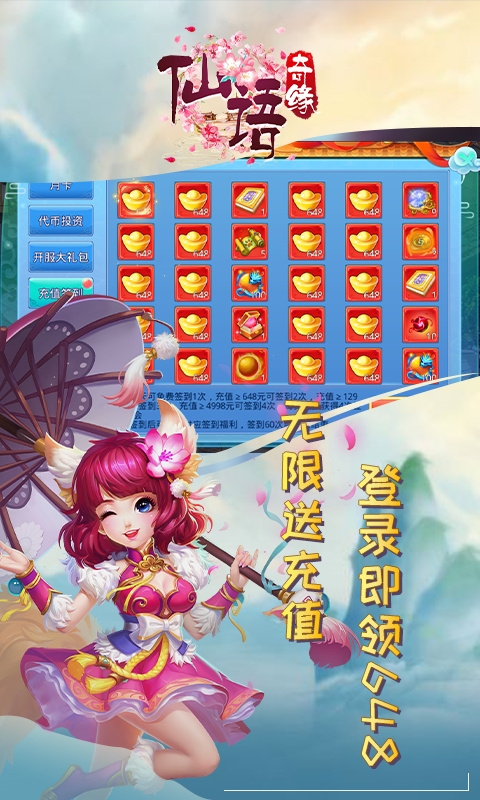仙语奇缘(免费连抽)游戏截图1