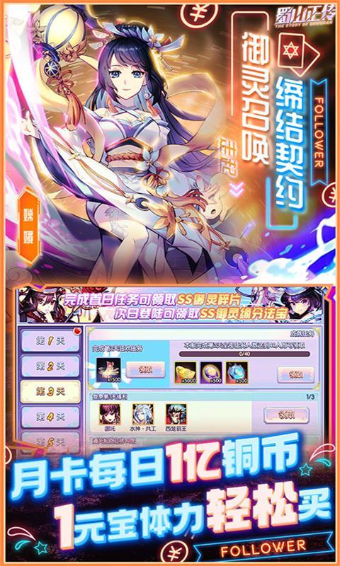 蜀山正传(好友送充啦)游戏截图3
