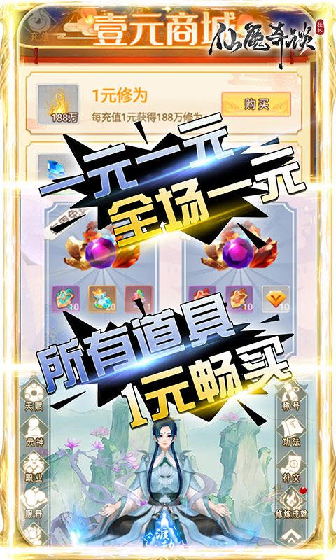 仙魔奇谈(1元商城版)