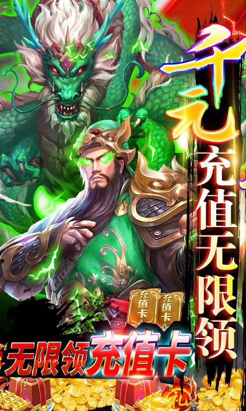 怒三国(送充领赵云)