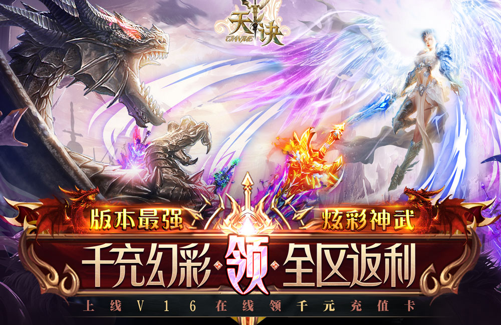 MMORPG手游《天诀(千充幻彩版)》2021/1/18 8:00首发