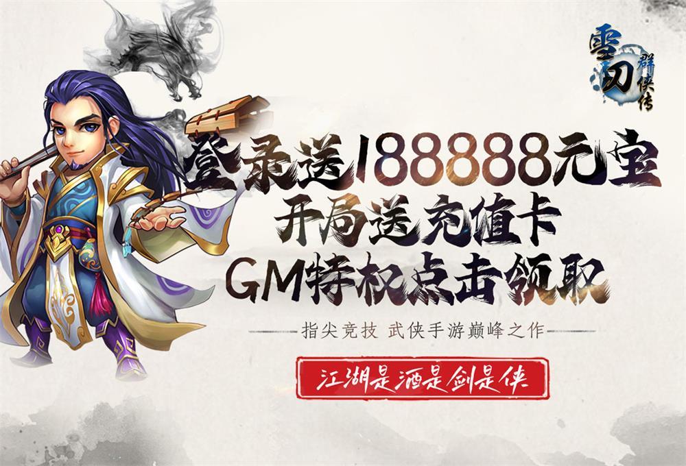 雪刀群侠传(送GM无限抽),永久活动