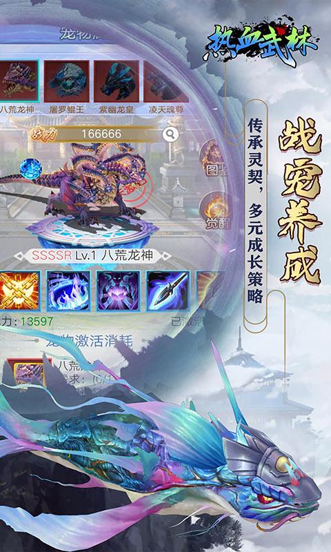 热血武林(送GM千充)
